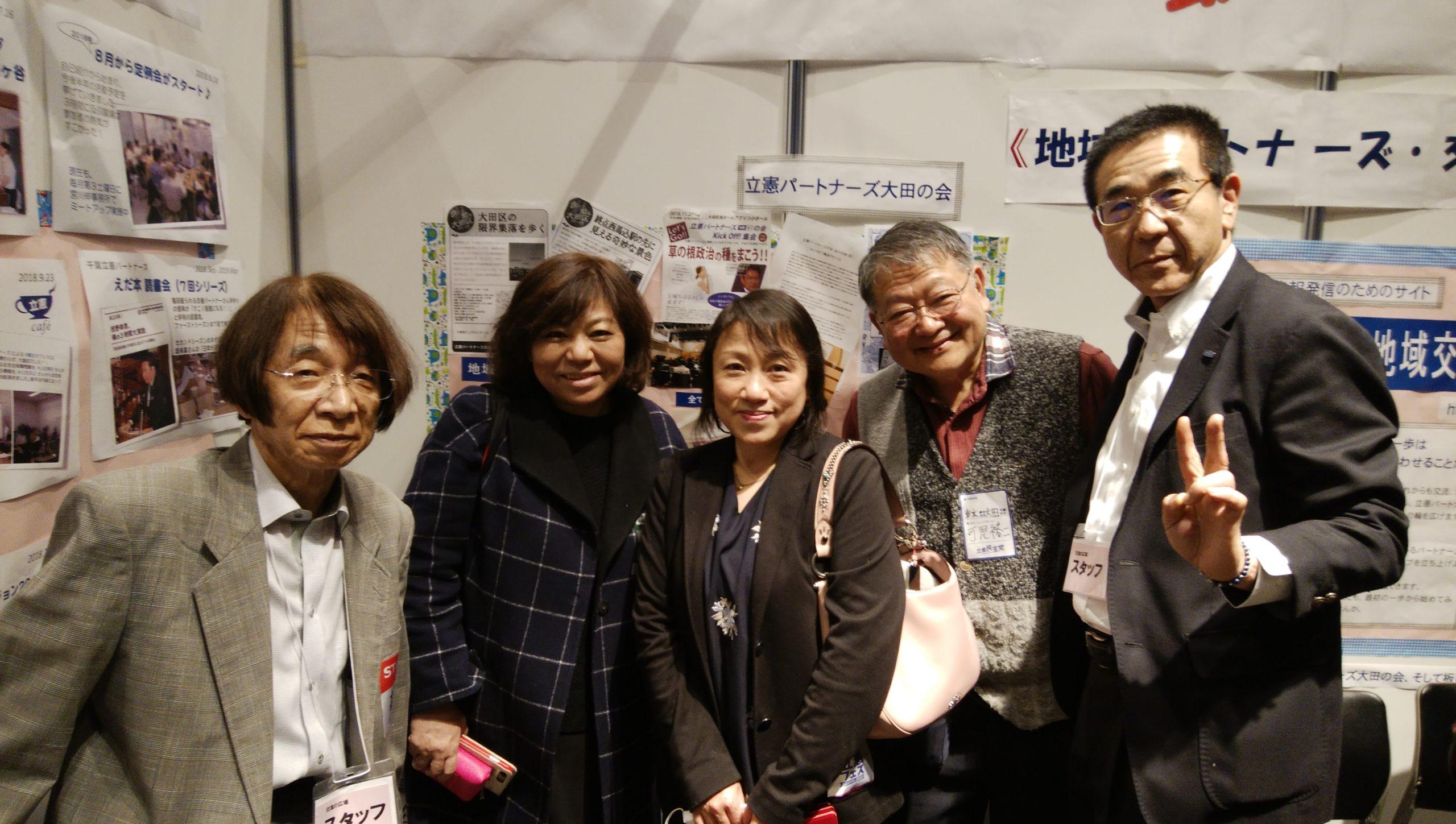 #立憲フェス に大田の会も、ブース参加! #井戸まさえ さんも参加!